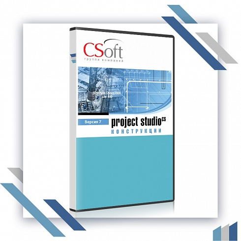 Project Studio CS Конструкции