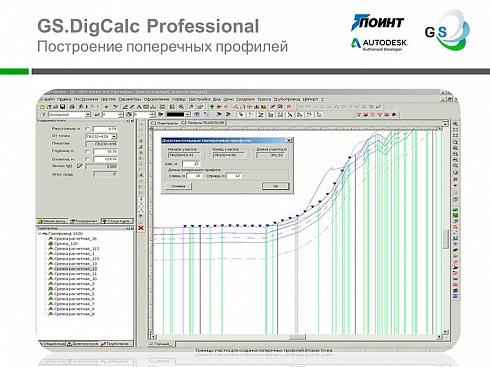GS.PipeLine&DigCalc